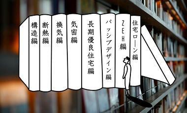 WHALE HOUSE ホエールハウスのLibrary