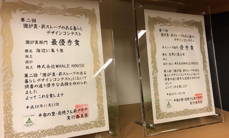 デザインコンテスト受賞